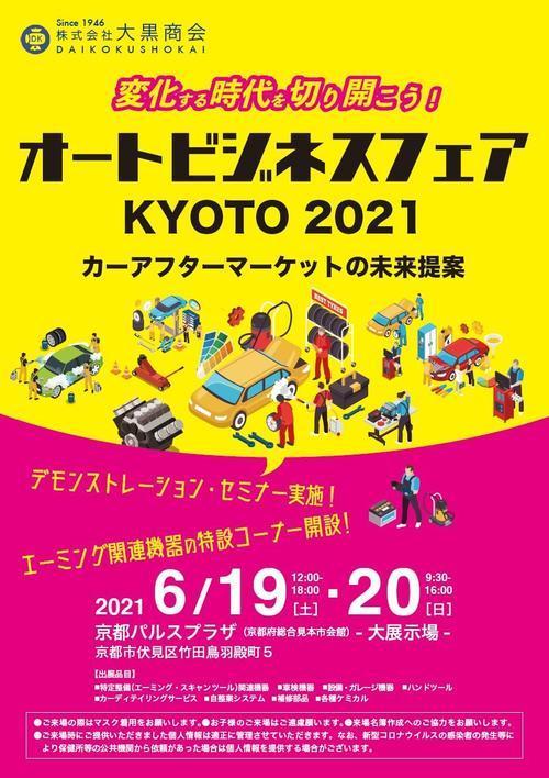 オートビジネスフェアKYOTO2021.jpg